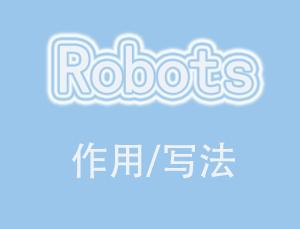 什么是网站robots.txt文件的作用,网站robots写法