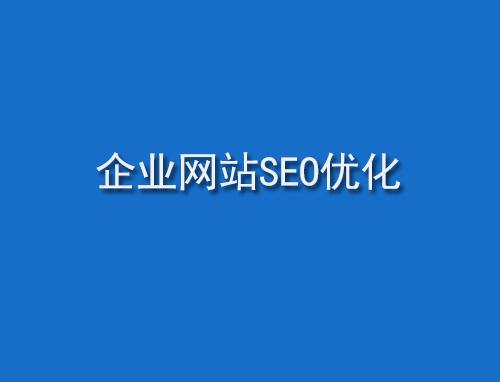 企业网站为什么要做SEO优化,如何做好网站SEO优化