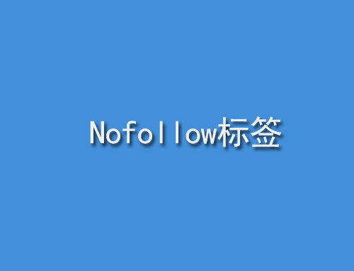 Nofollow标签怎么用,网站js代码要不要加Nofollow标签