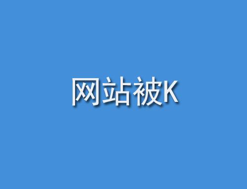 网站被K的原因有哪些,网站被K如何恢复呢?