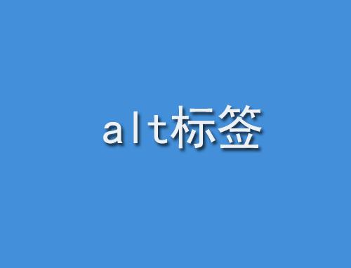 什么是alt标签的作用,alt标签对SEO有哪些影响呢?